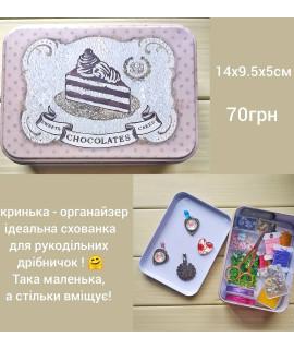 """Органайзер - скринька """"  Шоколадне тістечко """""""